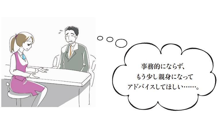 お客様と面談する〝職員の教育〟後回しになっていませんか?