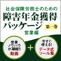 社会保険労務士のための障害年金獲得パッケージ【第1巻】
