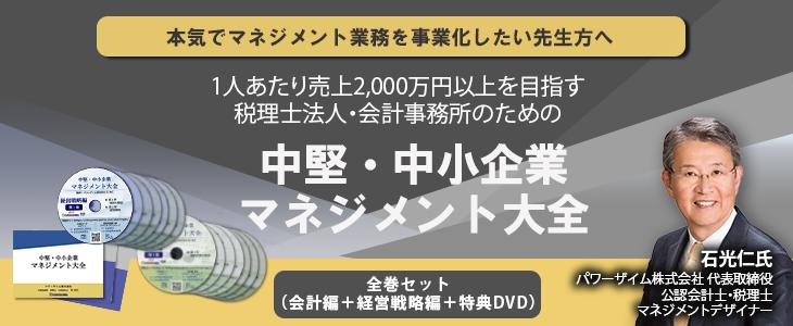 中堅・中小企業マネジメント大全[全巻セット]