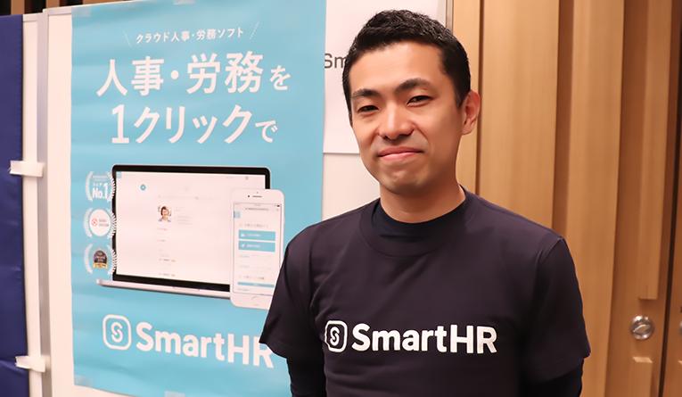 """シェアNo.1のクラウド人事労務ソフト""""SmartHR""""とは?"""