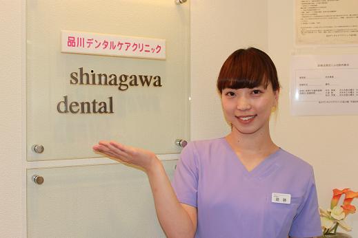 新卒で歯科衛生士デビュー!優しいスタッフに恵まれて社会人としても成長中!!
