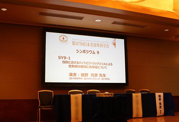 品川本院・蝶野先生が登壇された「フィラー豊胸術」シンポジウムのレポート