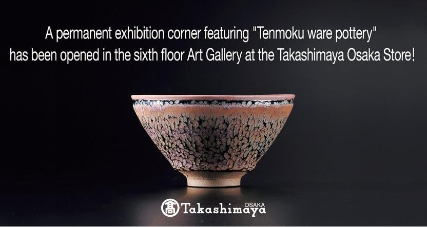 Art Gallery Tenmoku Ware Pottery Exhibition Corner