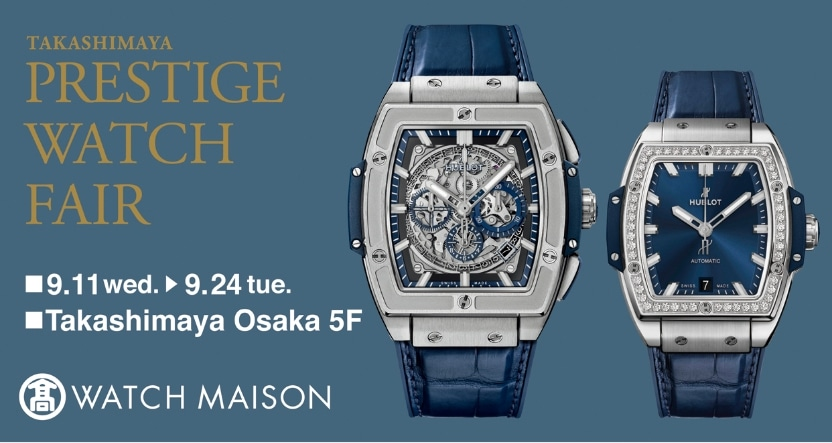 Prestige Watch Fair