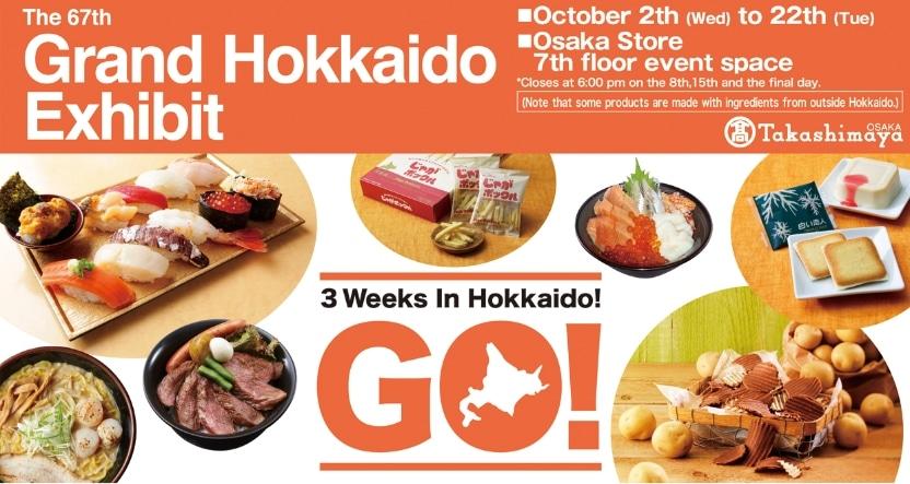 67th Grand Hokkaido Exhibit
