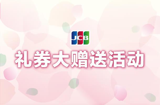 JCB × 高岛屋百货公司 礼券大赠送活动