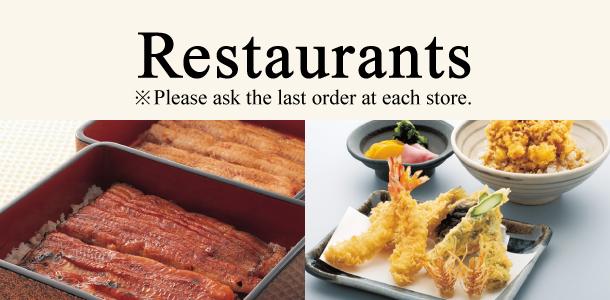 高岛屋横滨店的日本料理饭店