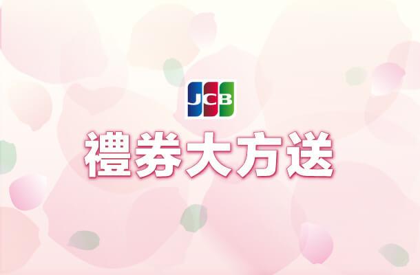 JCB × 高島屋 禮券大方送