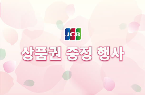JCB × 다카시마야 백화점 – 상품권 증정 행사 (English)