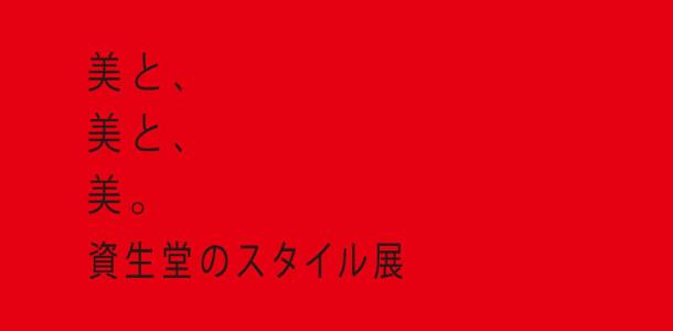 Shiseido Style Exhibition