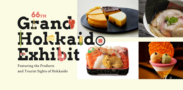 66th Grand Hokkaido Exhibit – Featuring the Products and Tourist Sights of Hokkaido