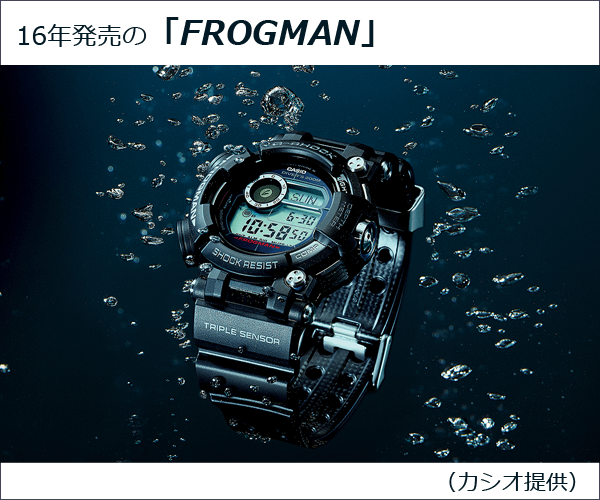 16年発売の「FROGMAN」(カシオ提供)
