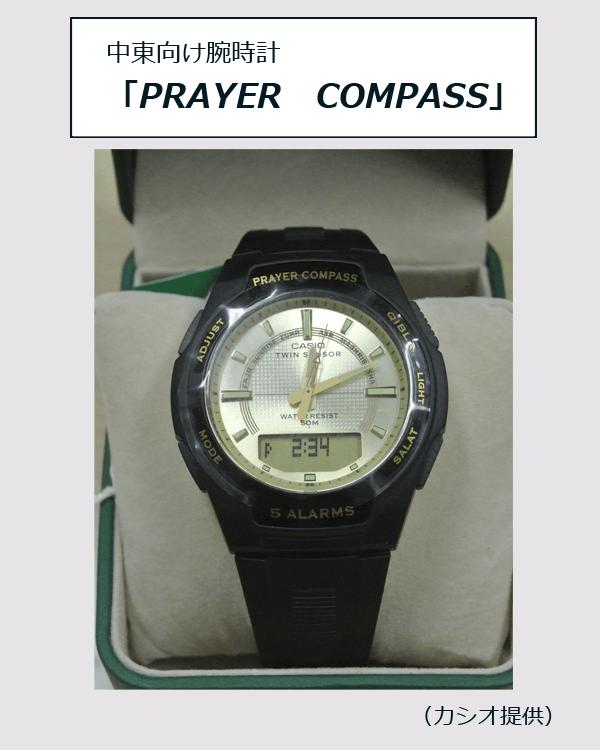 中東向け腕時計「PRAYER COMPASS」