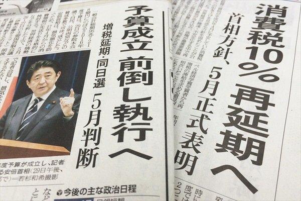 消費税に関する新聞記事