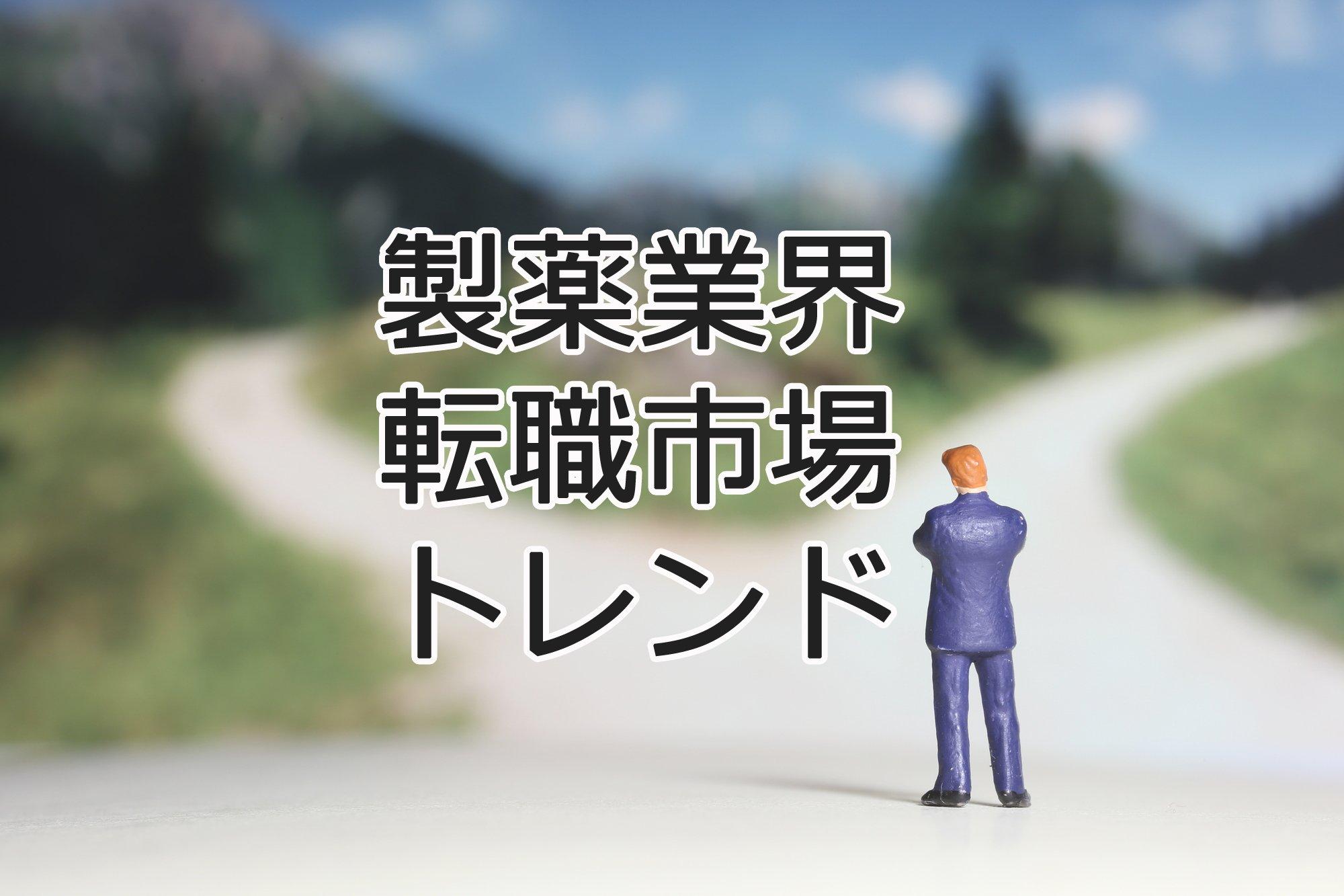 転職市場トレンド・アイキャッチ