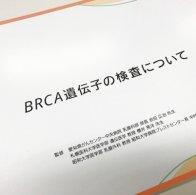 BRCA遺伝子検査について