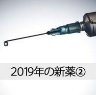 2019新薬2