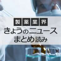 きょうのニュース【TUE】
