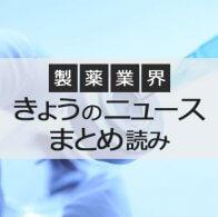 きょうのニュース【WED】
