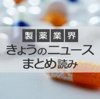 きょうのニュース【MON】