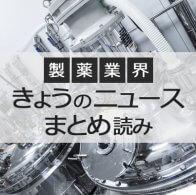 きょうのニュース【FRI】