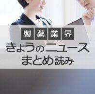 きょうのニュース【THU】