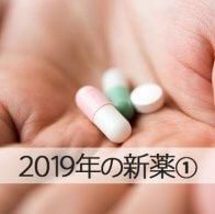 2019新薬1