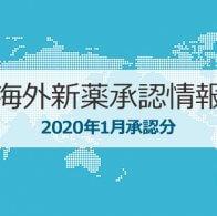 overseas_approval2001_eye
