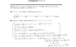 321109_S.Y.様_151218