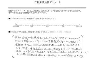 351131_K.T.様160603