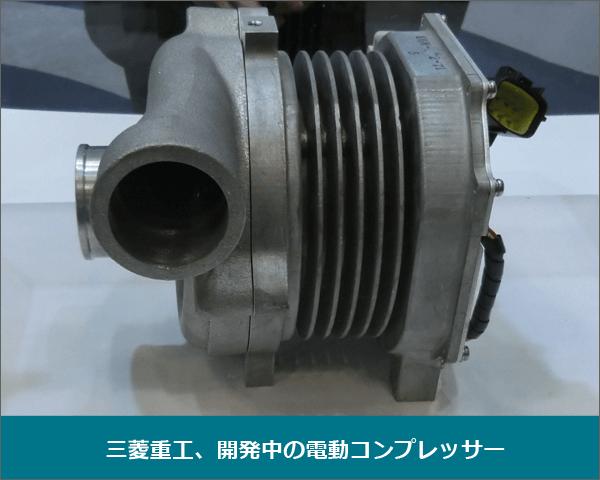 三菱重工が開発中の電動コンプレッサー