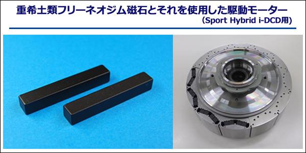 重希土類フリーネオジム磁石とそれを使用した駆動モーターの写真。ホンダは2016年に、大同特殊鋼と共同で重希土類を使用しない熱間加工ネオジム磁石を世界で初めて実用化。2016年以降駆動モーター用磁石として採用されている。