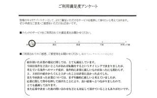 414369_K.T.様