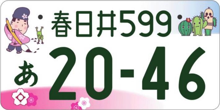 「男性が運転する自動車についていたら恥ずかしいナンバー」のランキング1位 334ポイント。愛知県春日井市のナンバー。春日井市のマスコット「道風くん」と名産のサボテンのキャラクターがデザインされています。
