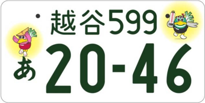 「男性が運転する自動車についていたら恥ずかしいナンバー」のランキング2位 321ポイント。埼玉県越谷市のナンバー。越谷市のキャラクター「ガーヤちゃん」が阿波おどりをしている柄が描かれている