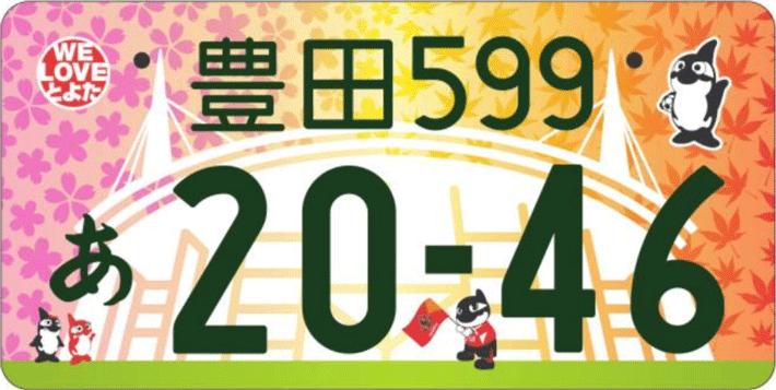 「男性が運転する自動車についていたら恥ずかしいナンバー」のランキング4位 148ポイント。愛知県豊田市のナンバー。豊田スタジアムと、サッカーチーム「名古屋グランパス」のキャラクターに加え、「WE LOVE とよた」と書かれたロゴがあしらわれている。