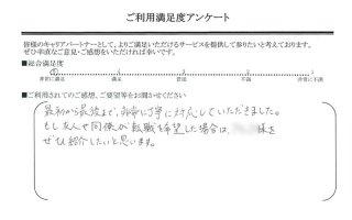 488185_S.M.様