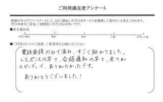 495310_T.T.様