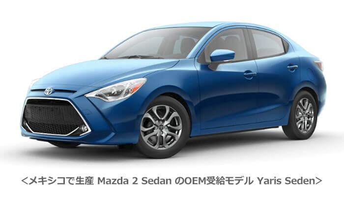 トヨタがメキシコで生産Mazda2SedanのOEM受給モデルYarisSedenのイメージ図
