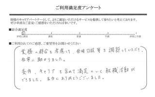 499093_R.K.様