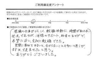 496789_H.I.様