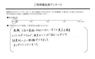 491701_S.S.様