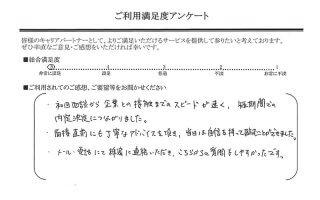 507771_T.F.様