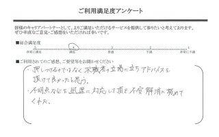 502333_C.N.様