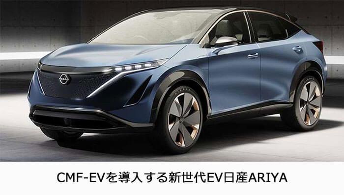 CMF-EVを導入する新世代EV日産ARIYAの写真