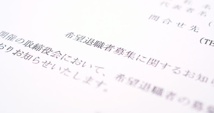AJ_kiboutaisyoku_title