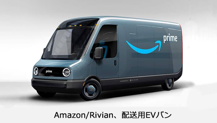 Amazon/Rivian、配送用EVバンのイメージデザイン