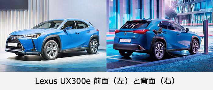 lexusUX300eの外観(前面と背面)のイメージ画像