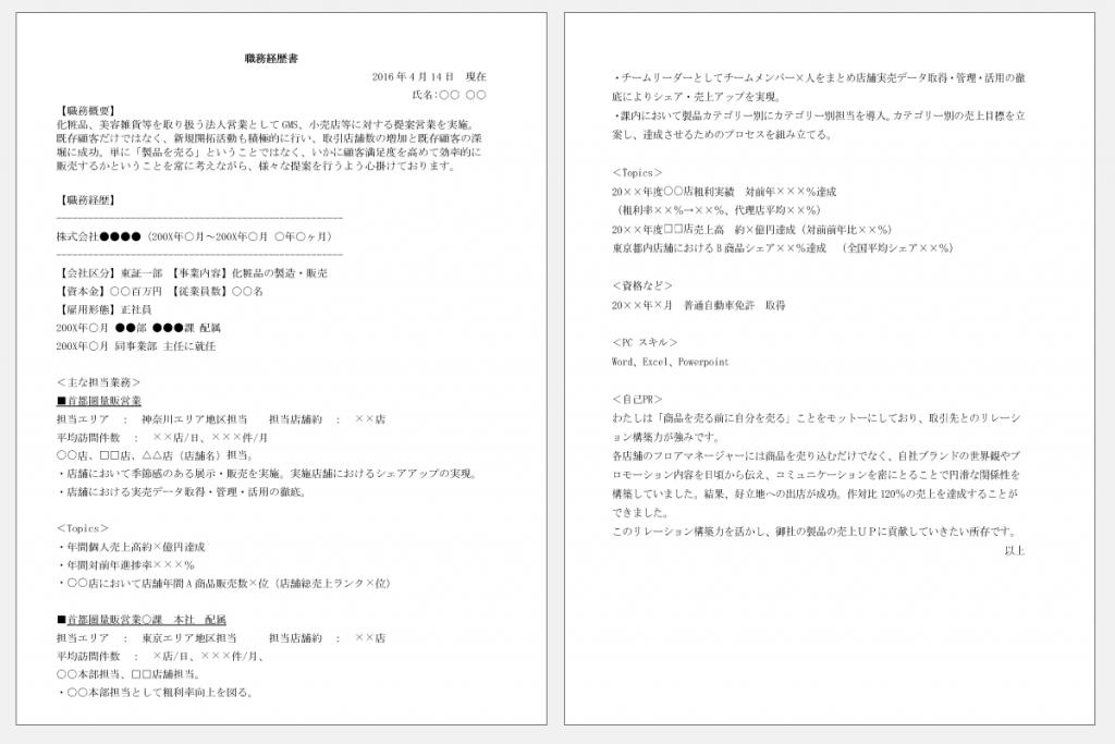 営業職務経歴書サンプル