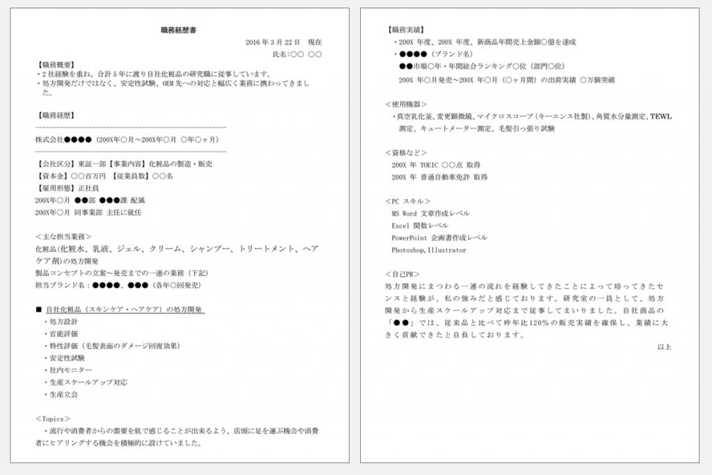 研究職_サンプル